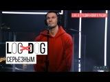 Loc-Dog - Серьезным (Live в студии Нового радио)