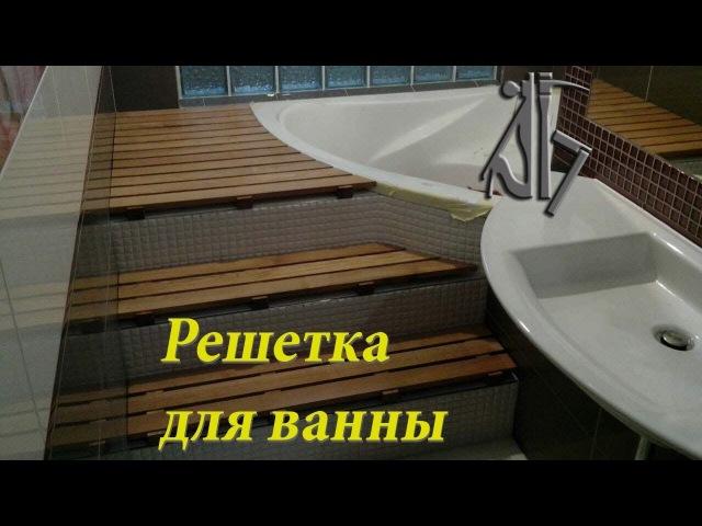 Деревянная решетка для ванны