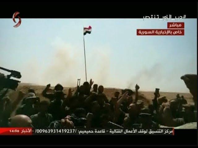 Видео соединения армии САА с осажденными в Дейр-Эз-Зор