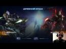 Совместные задания StarCraft II legacy of the void Приятного просмотра