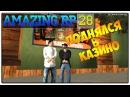 CRMP Amazing RP 03 28 Поднялся в Казино амазинг рп большие ставки