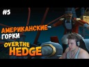 Лесная братва / Over the Hedge игра Прохождение на русском от качка Часть 5 Американски ...