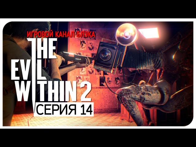 Обскура, новая головная боль ● Evil Within 2 14 [Nightmare/PC/Ultra Settings]