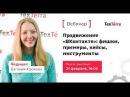 [Вебинар] Продвижение «ВКонтакте»: фишки, примеры, кейсы, инструменты