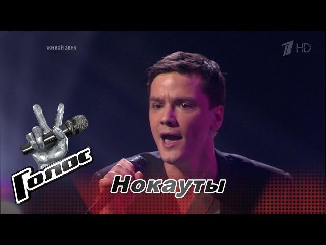 Михаил Гришунов «Versace On The Floor» - Нокауты - Голос - Сезон 6