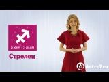 Гороскоп на 2018 год для Стрельцов от Astro7.ru