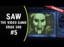 [Прохождение] | SAW: The Video Game (Пила) 5 | Вы всё еще живы детектив? | XBOX 360