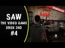 [Прохождение] | SAW: The Video Game (Пила) 4 | Игра продолжается | XBOX 360