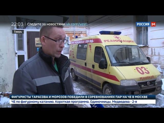 Новости на «Россия 24» • В Твери собирают деньги на лечение детскому врачу