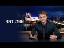 Дерипаска Рыбка Навальный выборы Кадыров и биткоин RNT 66