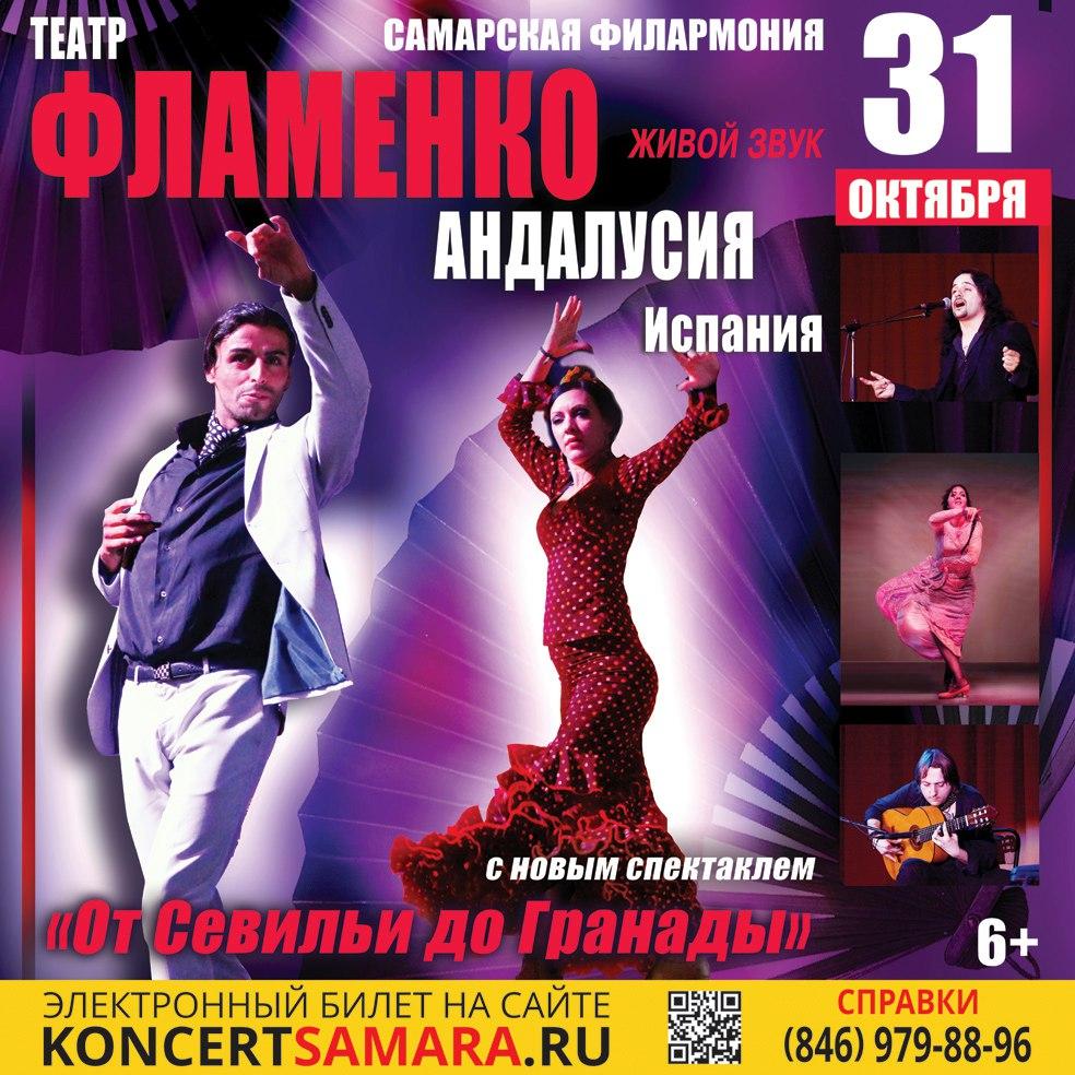 Афиша Самара ФЛАМЕНКО АНДАЛУСИЯ / 31 октября / Самара