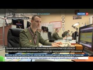 Под Калининградом показали возможности РЛС Воронеж