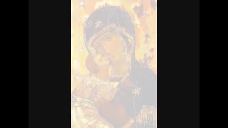 А в пламени как царский хор Блистает воинство небесное И распростертый омофор В руках Невесты Неневестныя