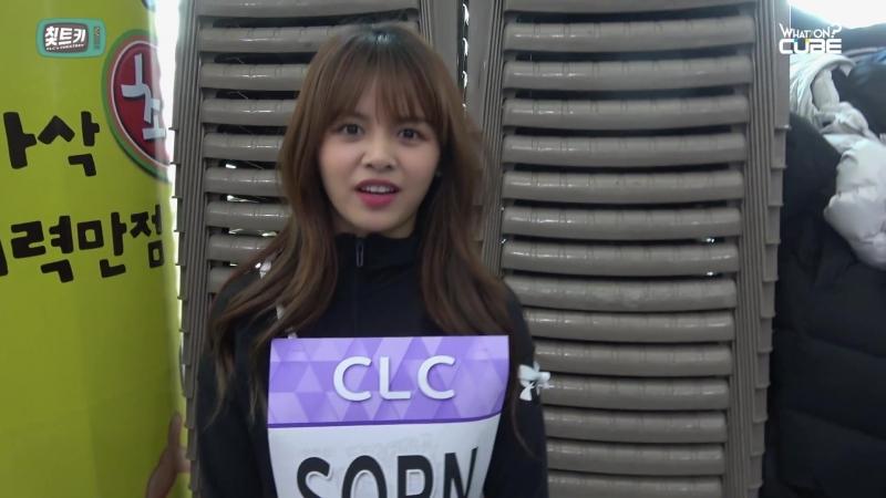 CLC - 칯트키 29 (아육대 비하인드 PART 2)