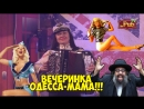Вечеринка Одесса Мама 9-10 июня