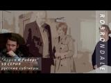 EMMERDALE: Аарон и Роберт | 53  серия | субтитры