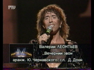 01. Валерий Леонтьев. Вечерний звон (Звуковая дорожка, РТР, 1996)