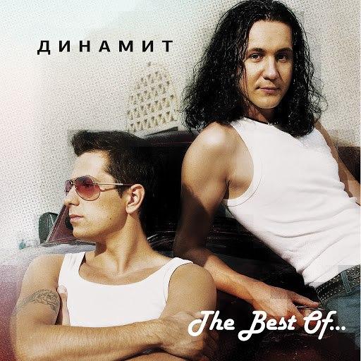 Динамит альбом The Best of…
