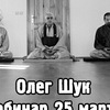 Олег Шук - вебинар 25 марта в 20:00