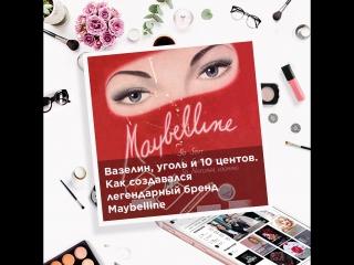 История создания легендарного бренда Maybelline NY