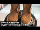 Ботинки Timberland под защитой Ceramic Pro 9Н