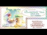 VIDEO HD ОТЧЁТ Вкусный чай RaidCall 73337    9.01.18