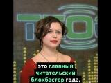 Татьяна Стоянова о новом романе Алексея Иванова