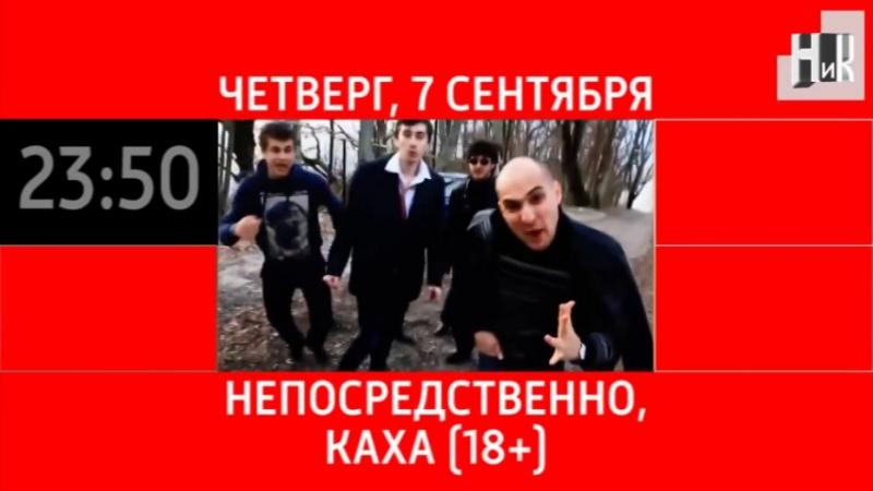 Программа передач на 7 сентября и конец эфира (НИК ТВ, 06.09.2017)