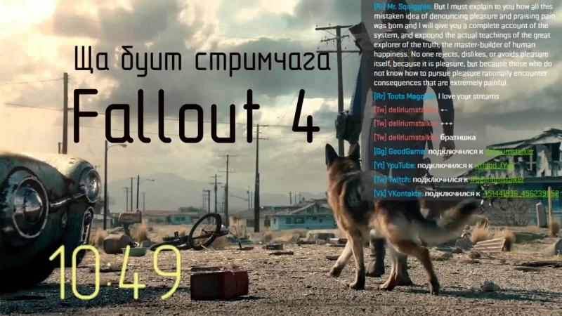 Доктор Владимирович и Кубок Псины. Fallout 4.