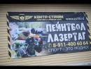 ПЕЙНТБОЛ И ЛАЗЕРТАГ КЛУБ КОНТР-СТРАЙК