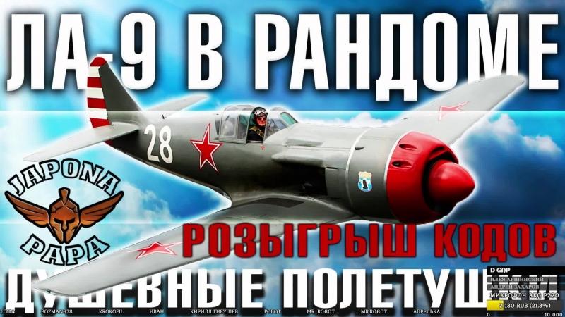 War Thunder 1.75 ▲ Розыгрыш Кодов ▲ Ла-9 Рандом ▲ РБ