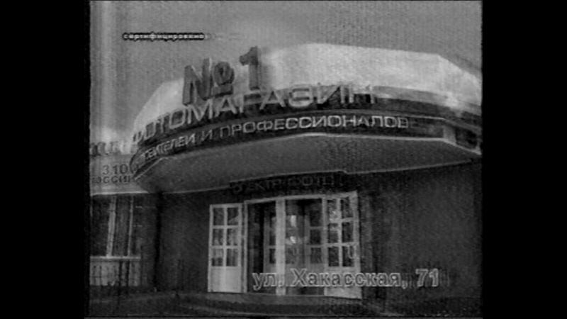 Региональный рекламный блок №9 [г. Абакан] (НТВ, 23 декабря 2005) [Агентство рекламы Медведь]