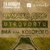 24.11ЧумахоДРЮ/УтровортУ/ВИАим.Которого/Z2