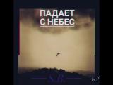 S.B. - Падает с небес(демо-версия).mp4