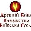 """Древний Киев в """"Парке Киевская  Русь"""""""