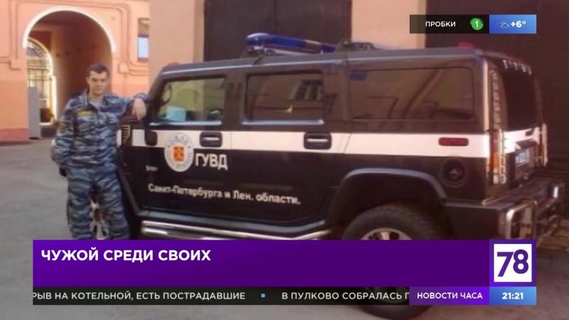 «Чужой среди своих» - сюжет программы «Неделя в Петербурге»