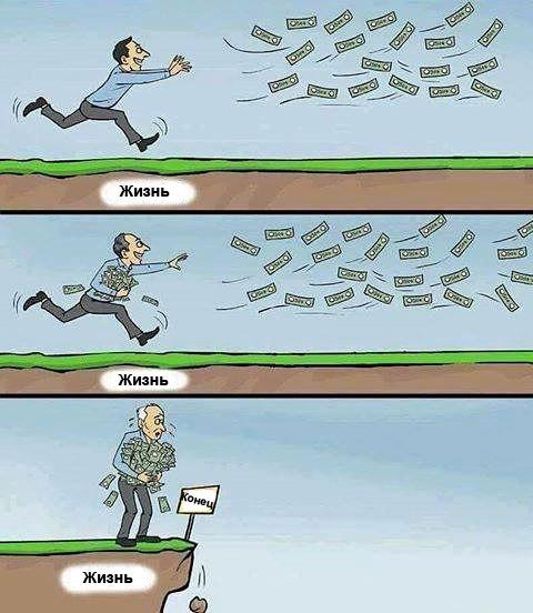 Деньги в жизни: задумайтесь