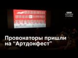 В Москве сорван показ фильма Полет пули о войне на Украине