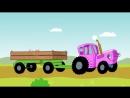 Лучшие видео-Песни для детей - Едет трактор - Мультик про машинки.mp4