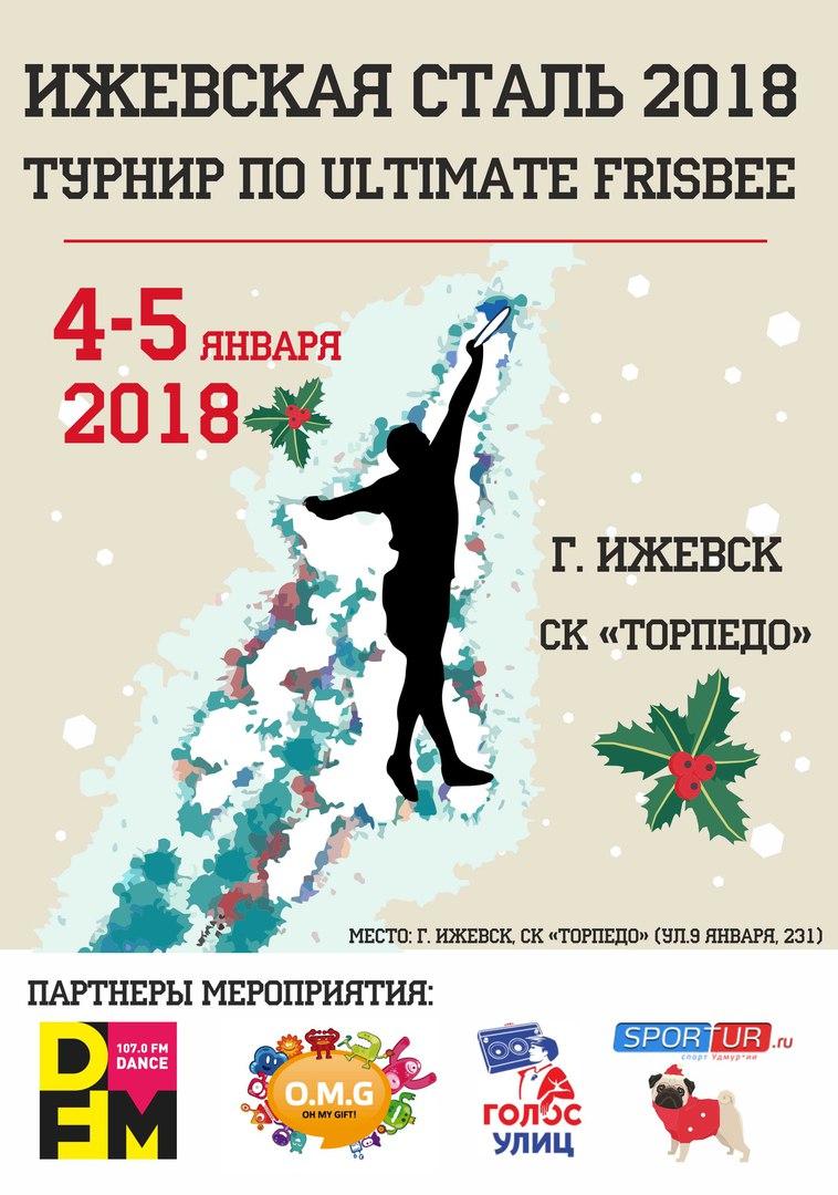 Афиша Ижевск Ижевская сталь 2018