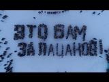 Участники митинга в память о Романе Филипове составили на снегу его последние слова