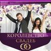 Свадебная выставка КОРОЛЕВСТВО СВАДЕБ 2018 (СПб)