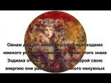 Сборник гороскопов. - Формула успеха Знаков Зодиака, как достичь цели.