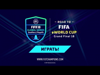 ROAD TO eWORLD CUP
