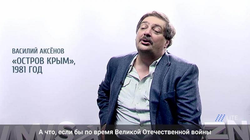 Дмитрий Быков о романе Василия Аксенова «Остров Крым»