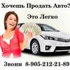 Срочный Выкуп Скупка Авто Дорого Спб, Новгород