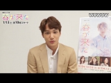 [TWITTER] 180103 drama_wowow @ EXOs Kai (Kim Jongin)