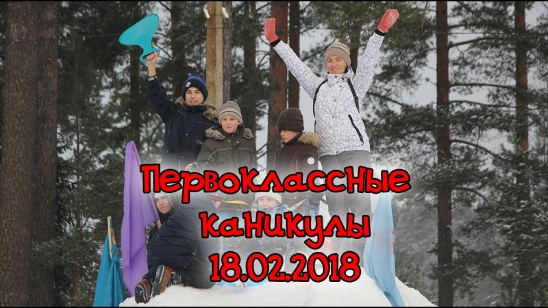 РоссоньТВ Первоклассные каникулы 18 02 2018