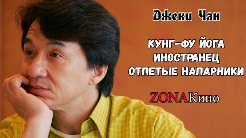 ДЖЕКИ ЧАН КУНГ-ФУ ЙОГА ИНОСТРАНЕЦ ОТПЕТЫЕ НАПАРНИКИ