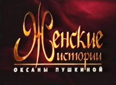 Женские истории (ОРТ, 03.02.2001) Людмила Чурсина